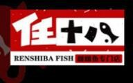 任十八啵啵鱼