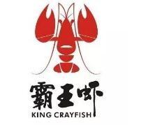 川西霸王虾