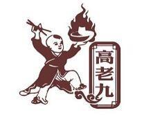 高老九火鍋