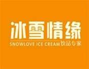 冰雪情缘冰淇淋