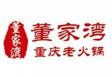 董家灣重慶老火鍋