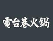 電臺巷火鍋