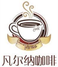 凡爾納咖啡