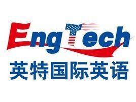 英特少儿英语