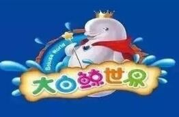 大白鯨世界