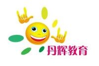 丹辉语言教育