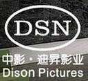 迪昇私人影院
