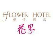 花界愛情酒店