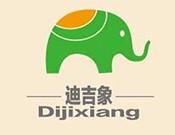 迪吉象恐龍考古樂園