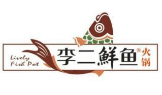 李二鲜鱼火锅