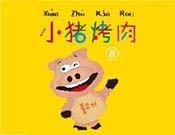 小豬豬烤肉