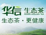 华信生态茶