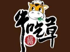 牛吃草面馆