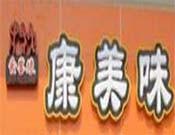 康美味中式快餐