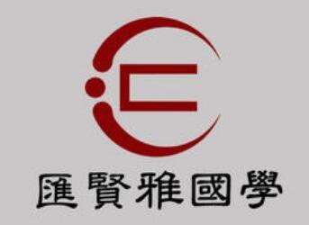 匯賢雅國學