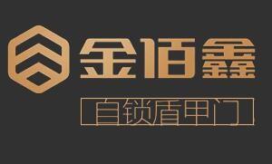 金佰鑫防盜門