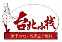 臺北小棧煲仔飯