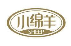小绵羊家纺