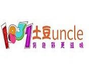 1831土豆Uncle