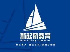 新启航教育