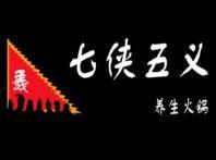 七俠五義火鍋