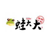 蛙大大碳烤牛蛙