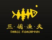 三个渔夫鱼火锅