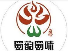 蜀韻蜀味火鍋