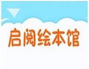 启阅中国绘本馆