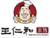 王仁和米線