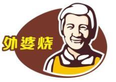 外婆燒中式快餐