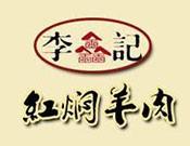 李記紅燜羊肉火鍋