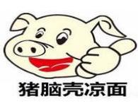 豬腦殼涼面