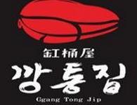 缸桶屋韓式烤肉